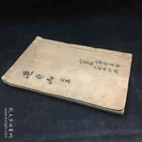 川剧传统剧本《游龟山全集》蓝色油印本,线装一册全
