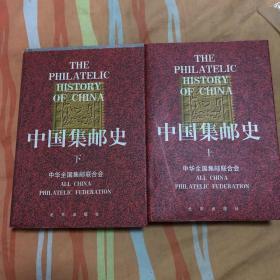 中国集邮史.上下册(货号w4)