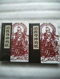 道教尊神剪纸(16开精装 上下册全)一本未开封