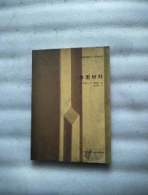 饰面材料:国外建筑细部设计与构造丛书