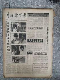 中国教育报 1992 8月  原版合订本