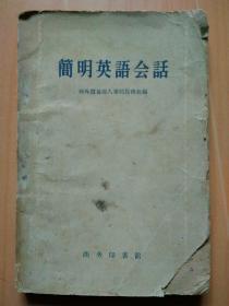 简明英语会话(对外贸易部人亊局教育处编,1959年版)