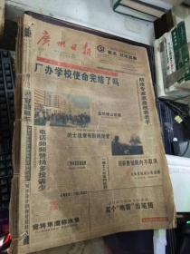 广州日报 1997 12月 16-31日 原版报合订