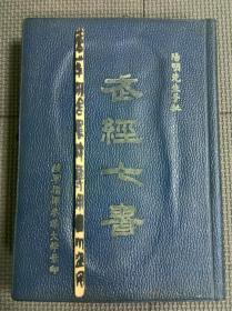 套色影印阳明先生手批《武经七书》精装500册