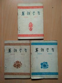 英语学习1964年第5,7,9共三期(毎期5元,可单期购买)