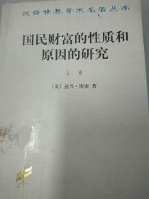 国民财富的性质和原因的研究(上卷)