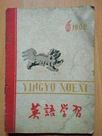 英语学习1962年第期