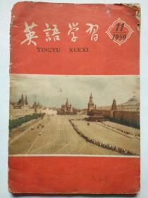 英语学习1959年第11期