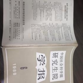 中国社会科学院 研究生院 学报