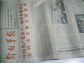 解放军报1979年9月29日