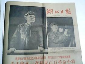 湖北日报1966年9月16日