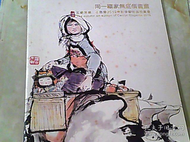 五载芳华 小雅斋2019年秋季艺术品拍卖会 同一藏家无底价书画