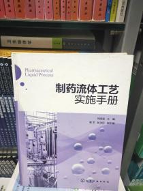 制药流体工艺实施手册