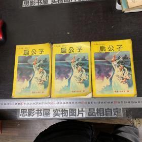 扇公子【 全三册】32264