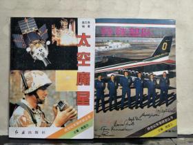 跨世纪军事瞭望丛书 :动物部队、特殊部队、太空魔星(3本合售)