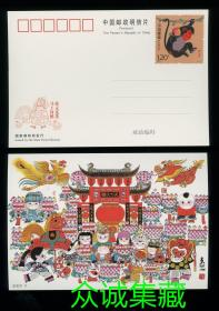 ^@^ 生肖猴贴雕刻版M猴邮票明信片 状元及第马上封侯 卡通 年画 绘画