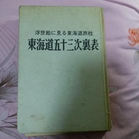 日文原版官能 东海道五十三次