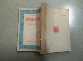 世界殖民地问题 1950年初版