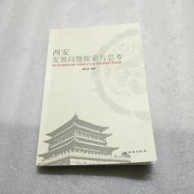 中国发展问题探索与思考
