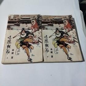 鸣凤朝阳(全二册)(存40号箱)