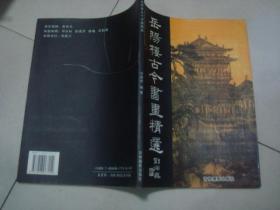 中国四大名楼:岳阳楼古今书画精选