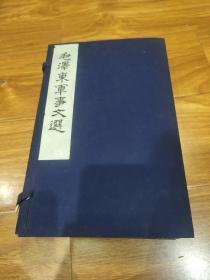 1965年线装本(毛泽东军事文选)四册全
