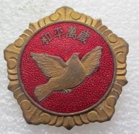 和平万岁和平鸽纪念章