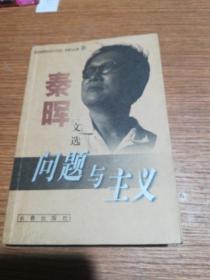秦晖文选:问题与主义