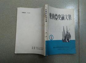 东南亚史论文集 1  有赠送章
