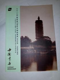 中国书店2019年春季书刊资料文物拍卖会