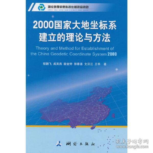 2000国家大地坐标系建立的理论与方法