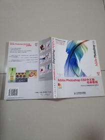 《Adobe Photoshop CS2中文版经典教程》I架3层