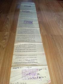 清光绪山东巡抚袁世凯有关山东甲午赔款内容公文奏折