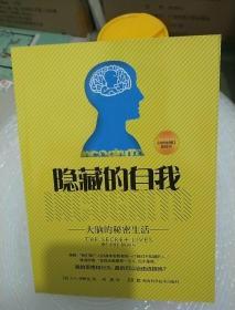 隐藏的自我:大脑的秘密生活