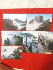 明信片,黄山(十张一套)缺四张,六张合售,带邮资(4分)以图片为准