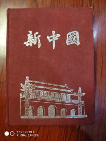 新中国日记本(签名本)