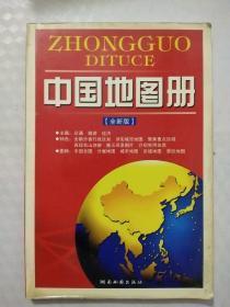 中国地图册(全新版)