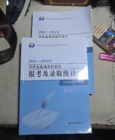 2016一2018年河南省普通高校招生《报考及录取统计》文科(全新。)