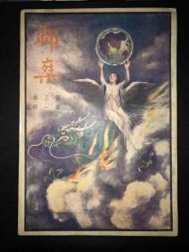 民国著名原版集邮文献《邮乘》第三卷第1期