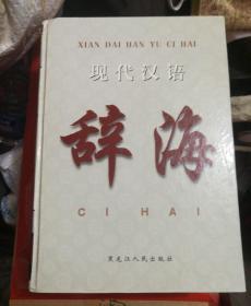 【量少版本】《新世纪版现代汉语辞海》(上中下三卷全)