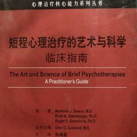 心理治疗核心能力系列丛书·短程心理治疗的艺术与科学(翻译版)
