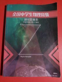 全国中学生物理竞赛 模拟题集萃 物理竞赛集训营冲决塞班 (第33届)