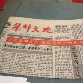 集邮天地 1992.1.15