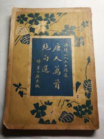 《唐人万首绝句选》 扫叶山房   民国19年初版