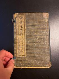 傅青主先生男科书》,《傅青主先生女科书》附《傅青主女科产后编上下卷》 两册全