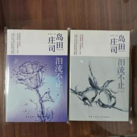 泪流不止:岛田庄司作品集27