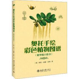 奥托手绘彩色植物图谱 精华版口袋书 生物科学 (德)奥托·威廉·汤姆(Otto Wilhelm Thome) 新华正版