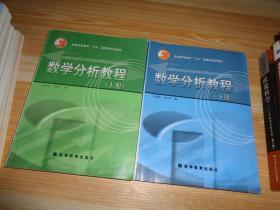 数学分析教程(上下册)