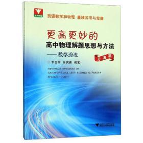 更高更妙的高中物理解题思想与方法:数学透视(套装共2册)