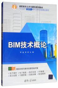 """BIM技术概论/高职高专土木与建筑规划教材,""""十三五""""互联网+数字立体化创新精品教材"""